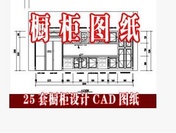 25套橱柜CAD图纸
