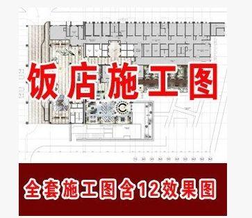 大饭店全套施工图含12张效果图 酒店设计