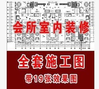中式会所施工图含19张效果图下载