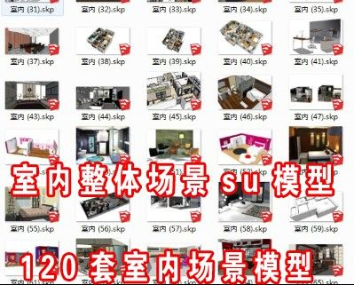 120个家装室内整体场景SU草图大师模型