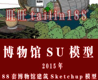 88个2015年博物馆建筑SU草图大师模型下载