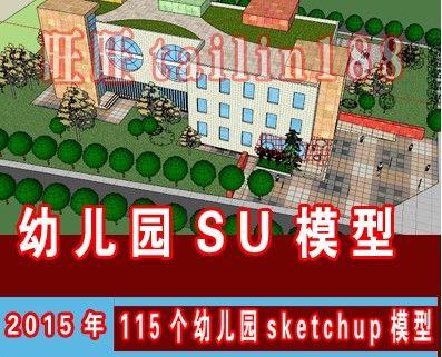 115个幼儿园建筑Sketchup草图大师模型 2015年