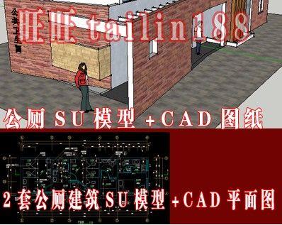 公厕建筑SU模型带CAD平面图共2套