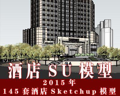 145个酒店建筑Sketchup草图大师模型打包下载