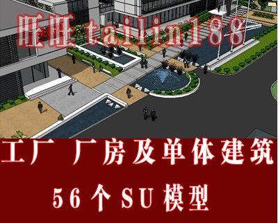 56套工厂厂房整体规划建筑sketchup草图大师模型
