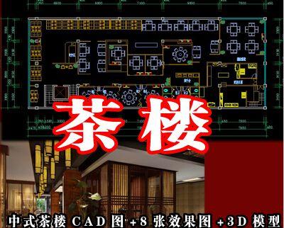 中式茶楼CAD施工图带8张效果图含3D模型
