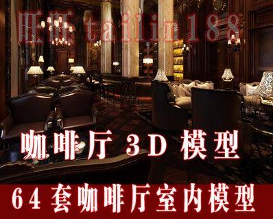64套咖啡厅室内3dmax模型