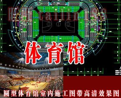 圆型体育馆室内设计CAD施工图带效果图含水电设计