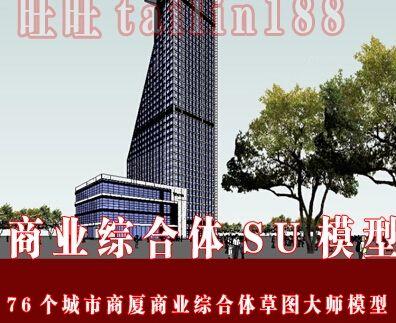 76套商业建筑SU草图大师模型下载