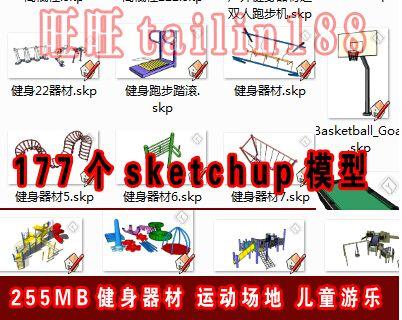 健身器材SU模型 运动体育场地sketchup模型 儿童游乐设施模型