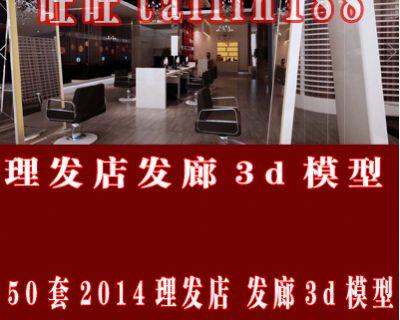 50套理发店3d模型下载/美发店 发廊3dmax模型