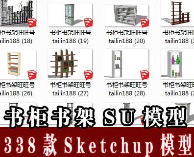 338款书柜 书架SU草图大师模型下载 家具sketchup模型