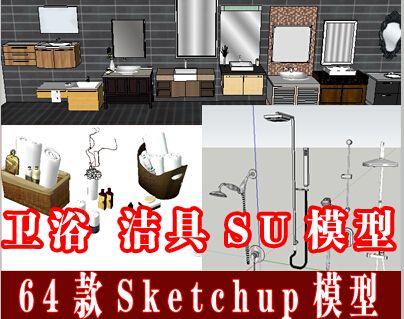 64款卫浴 洁具SU草图大师模型含马桶 浴室柜