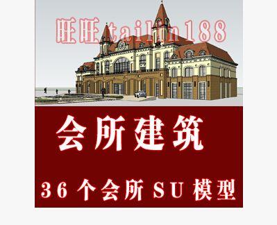 36个会所建筑SU模型