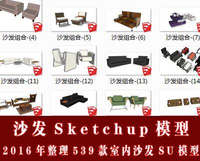 539款室内沙发SU模型