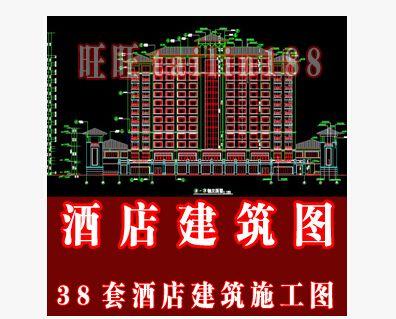 38套酒店建筑CAD施工图下载