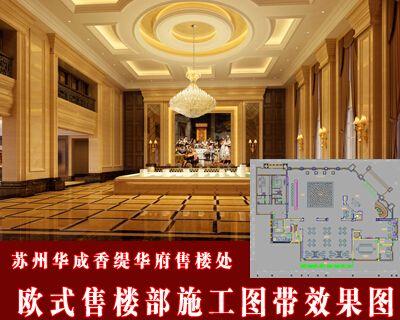 欧式售楼部全套施工图带高清效果图