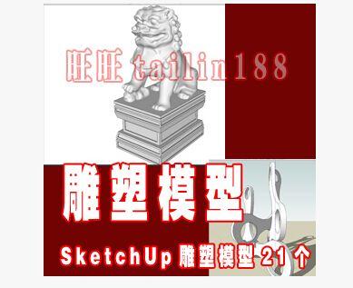 21个SketchUp景观小品雕塑模型