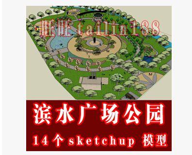 14套滨水广场公园sketchup模型