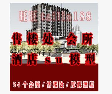 54套度假酒店/会所/售楼处sketchup建筑模型