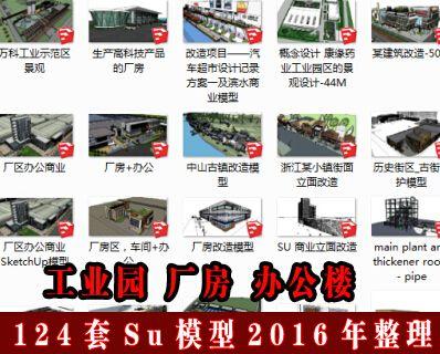 124套厂房 工业园 厂房办公楼建筑SU模型