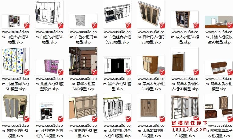 43套衣柜SU模型下载