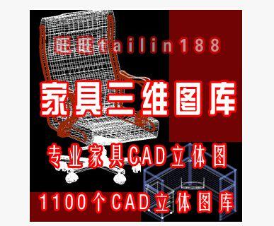 1100套CAD家具三维立体图