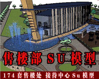 174套售楼处 销售中心SU模型