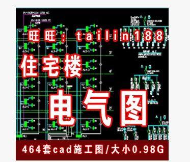 464套建筑电气CAD施工图