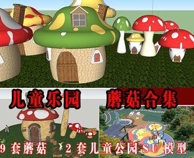 儿童公园 蘑菇su模型共11套