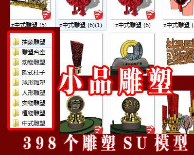 分类整理398个小品雕塑SU模型