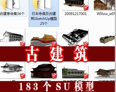183套古建筑su模型下载