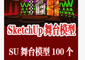 100套舞台SU模型