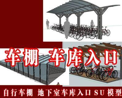 自行车停车棚 地下室车库入口SU模型共33个