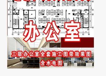 三层办公室全套设计含10张高清效果图含电路图