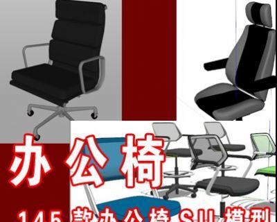 145款办公椅SU模型下载