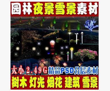 2.49GB夜景 灯光亮化 雪景PSD后期素材