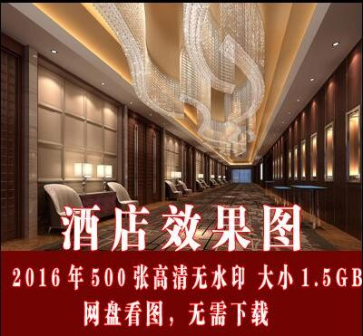 2016年酒店高清无水印效果图500张 共1500MB