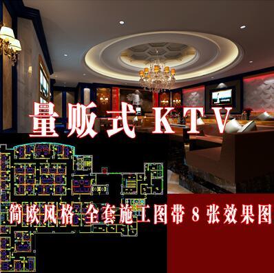 量贩式KTV设计施工图带高清效果图