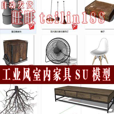 39套工业风室内家具SU模型下载