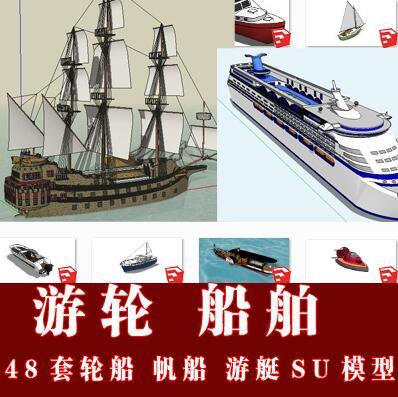 48套游轮 船舶 快艇 货船 客船SU草图大师模型
