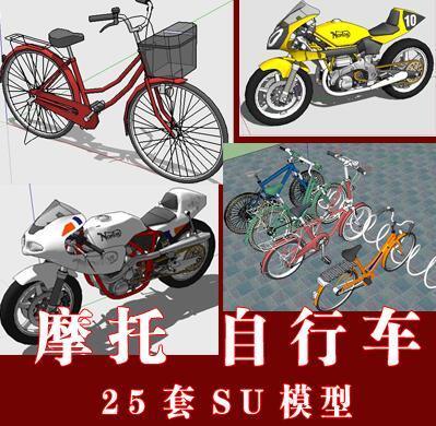 25套摩托车 自行车 锁车架SU模型下载