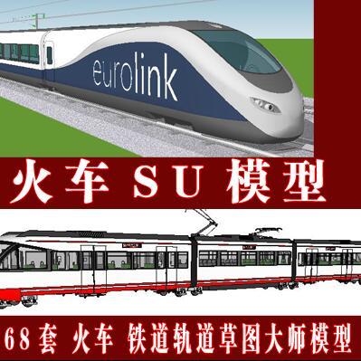 68套火车 铁道轨道SU草图大师模型