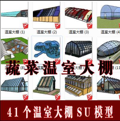 41套蔬菜温室大棚SU草图大师模型下载