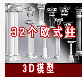 32个欧式罗马柱造型3D模型