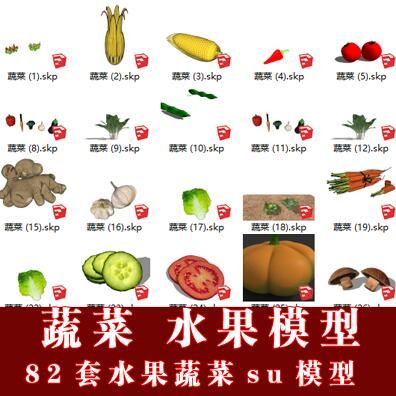82套蔬菜 水果草图大师模型打包下载