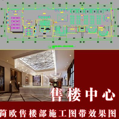 简欧风格售楼中心室内设计全套CAD施工详图带高清效果图 售楼部