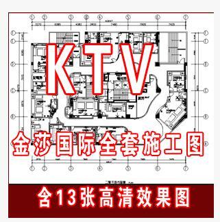金莎国际KTV设计全套施工图带13张效果图含水电