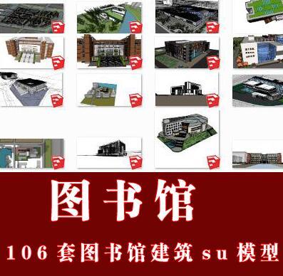 106套图书馆建筑草图大师模型下载
