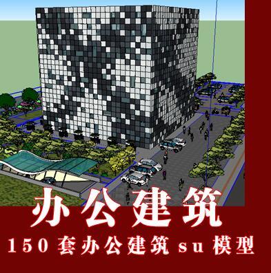 150套办公建筑草图大师模型 高层建筑SU模型